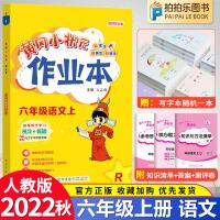 黄冈小状元作业本六年级上册语文 2021秋部编人教版