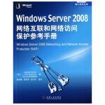 【包邮特价】Windows Server 2008网络互联和网络访问保护参考手册 216355