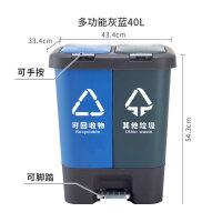 家用分类垃圾桶多筒家用 分类垃圾桶大号家用厨房带盖拉圾桶户外双桶脚踩踏干湿分离拉圾筒 40L 脚踏按压两用 灰蓝