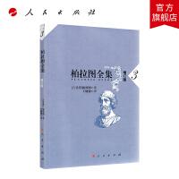 柏拉图全集[增订版] 3 人民出版社