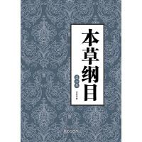 本草纲目(第六卷)(电子书)