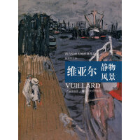 西方绘画大师经典作品――维亚尔静物风景