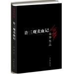 �S三�^�u血�(新版)