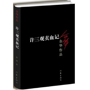 许三观卖血记(新版)