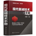 现代氯碱技术手册