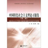 中国特色社会主义理论习题集(第二版)