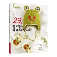 29种超可爱的婴儿鞋帽钩织