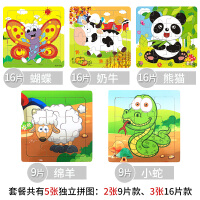 【米米智玩】拼图五件套装宝宝儿童幼儿早教益智卡通动物园拼图拼板 卡通造型 全脑发育 五件装