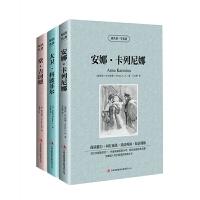 【全3册】安娜卡列尼娜 大卫科波菲尔 堂吉诃德 世界文学名著 中英文双语图书籍 英汉对照畅销书小说 安娜・卡列尼娜 书