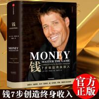 钱:7步创造终身收入 托尼罗宾斯 著 专访巴菲特 《原则》作者瑞达利欧 中信出版社图书 正版书籍