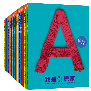 我是创想家(全26册,德国创意手工百科)26个字母,26种互动主题,130次跨学科探索,130种认识世界的方式。用德国人严谨的设计,保证孩子智慧又安全的玩耍。突破思维定势,成为小小创想家。(蒲公英童书馆)