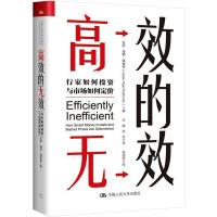 高效的无效 行家如何投资与市场如何定价 中国人民大学出版社