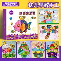 芙蓉天使儿童创意手工揉纸搓纸画DIY材料包幼儿园粘纸画贴画玩具