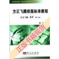 【二手旧书9成新】方正飞腾排版标准教程 方正飞腾4.0 第2版_高萍编著