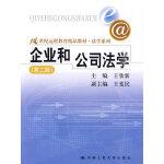 企业和公司法学(第二版)(21世纪远程教育精品教材・法学系列)