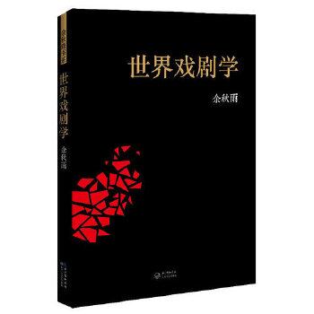 世界戏剧学 余秋雨学术著作《戏剧理论史稿》时隔20年全新改版隆重回归!中国戏剧理论界的扛鼎之作。
