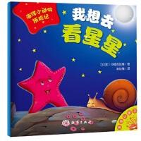 海洋小动物历险记――我想去看星星