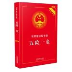 五险一金 实用版法规专辑・实用版(新5版)