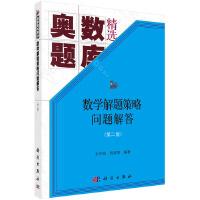 数学解题策略问题解答(第二版)