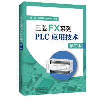 三菱FX系列PLC应用技术(第二版)