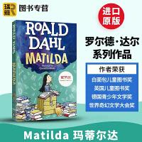玛蒂尔达 英文原版 Matilda 罗尔德达尔 Roald Dahl 全英文版 可搭查理和巧克力工厂 现货正版进口英语