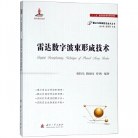 雷达数字波束形成技术/雷达与探测前沿技术丛书