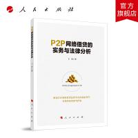 P2P网络借贷的实务与法律分析