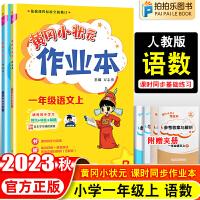 黄冈小状元一年级上语文数学 2021秋部编人教版一年级上册黄冈小状元作业本