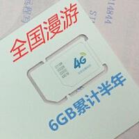 中国移动4G上网卡 资费卡 全国漫游6GB累计半年(180天) 移动正规资费 购买当月开始半年
