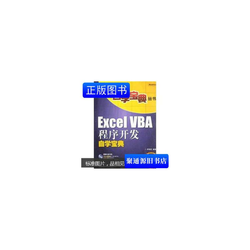 【旧书二手书9成新】Excel VBA程序开发自学宝典(有光盘1张) /罗刚君编著 电子工业?本店书籍保证正版,部分绝版书售价高于定价,请确认价格无误后下单。