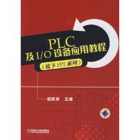【旧书二手书九成新】PLC及I/O设备应用教程 (松下FP1系列),杨晓萍 主编,机械工业出版社