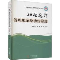 妇幼急诊管理规范及诊疗常规 华中科技大学出版社