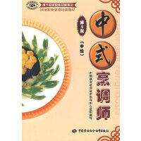 中式烹调师(中级)(第二版)