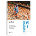 """孩子你慢慢来:龙应台""""人生三书""""之一(彩插新版)"""