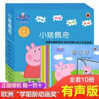 小猪佩奇书第一辑季全套10册中英双语 0-3-4-5-6-7周岁儿童绘本幼儿园小班早教粉红猪小妹peppa pig佩琪动