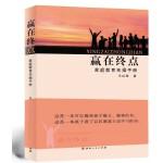 专柜销售 赢在终点 家庭教育实操手册 王红强 著 正版现货 一本孩子看后愿意主动学习的书 学生