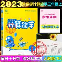 小学数学计算能手三年级上册数学人教版2019秋