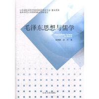 毛泽东思想与儒学