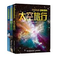 环球探索探秘百科(太空/奇境/万物)(3册)