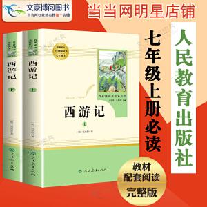 西游记 人民教育出版社七年级上册阅读 温儒敏主编原著无删减完整版 认准:人民教育出版社