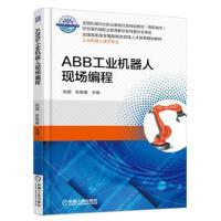 ABB工业机器人现场编程 9787111541356 张超 机械工业出版社
