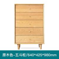 全实木储物柜北欧现代简约卧室家具橡木五斗柜边柜QX 黄铜拉手五斗柜-640*425*980mm 整装