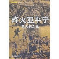 烽火亚平宁――意大利之战
