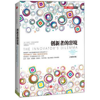 创新者的窘境(pdf+txt+epub+azw3+mobi电子书在线阅读下载)