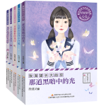 殷健灵:致渴望长大的你合集(套装全5册)