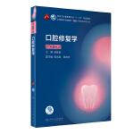 口腔修复学(第8版)(第8轮口腔本科规划教材/配增值)