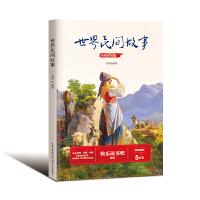 世界民间故事(小学语文教科书阅读书系・名师讲读版)