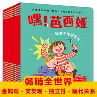 嘿!芭西娅(套装10册)全世界小朋友都爱看的成长桥梁书,学龄前孩子的好朋友