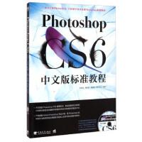 Photoshop CS6中文版标准教程(附光盘) 肖著强,韩轶男,韩建敏,知行科技 9787515326504-ZJ