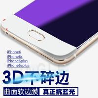 苹果6/6s iphone6/7/8 plus 全屏覆盖3D软边抗蓝光护眼 钢化膜/手机膜/手机保护膜/贴膜